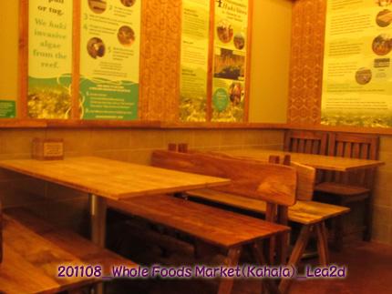 2011年8月 Whole Foods Marketのイートインコーナー