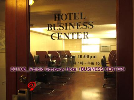 2011年8月 ワイキキゲートウェイホテル インターネットはホテル内施設のビジネスセンター