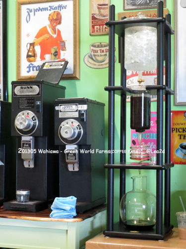 2013年5月 Wahiawa - Green World Farms(COFFEE FARM) ワヒアワのコーヒー屋さん「グリーンワールドファーム」