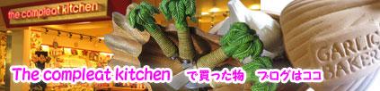 the compleat kitchen(コンプリートキッチン)で買った物 キッチン雑貨 グッズ、コーヒーetc ブログ