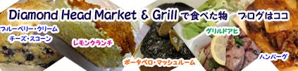 ダイヤモンド・ヘッド・マーケット&グリル(DHMG)で食べた物 ブログへ移動