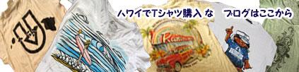 ハワイで買った、買う Tシャツ ブログ