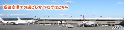 成田空港での過ごし方