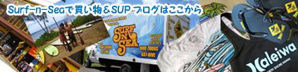 ノースショア、ハレイワの街のサーフショップ「Surf-n-Sea(サーフアンドシー)で買った物