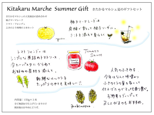 summergift1