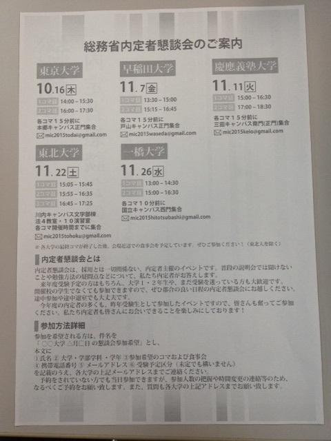 総務省20141029141602767[1]