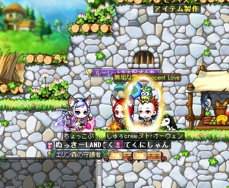 MapleStory 2013-11-11 集合