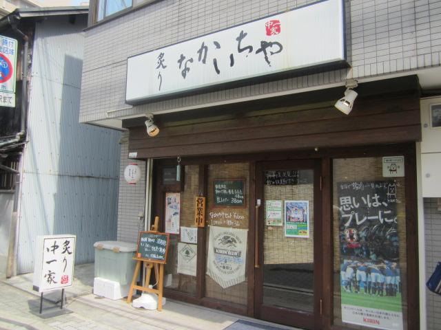 nakaitiya3.jpg