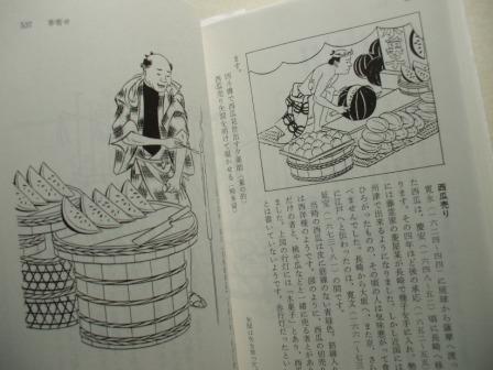 江戸商売図絵3