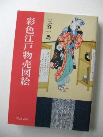 彩色江戸物売図絵1