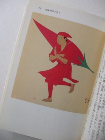彩色江戸物売図絵2