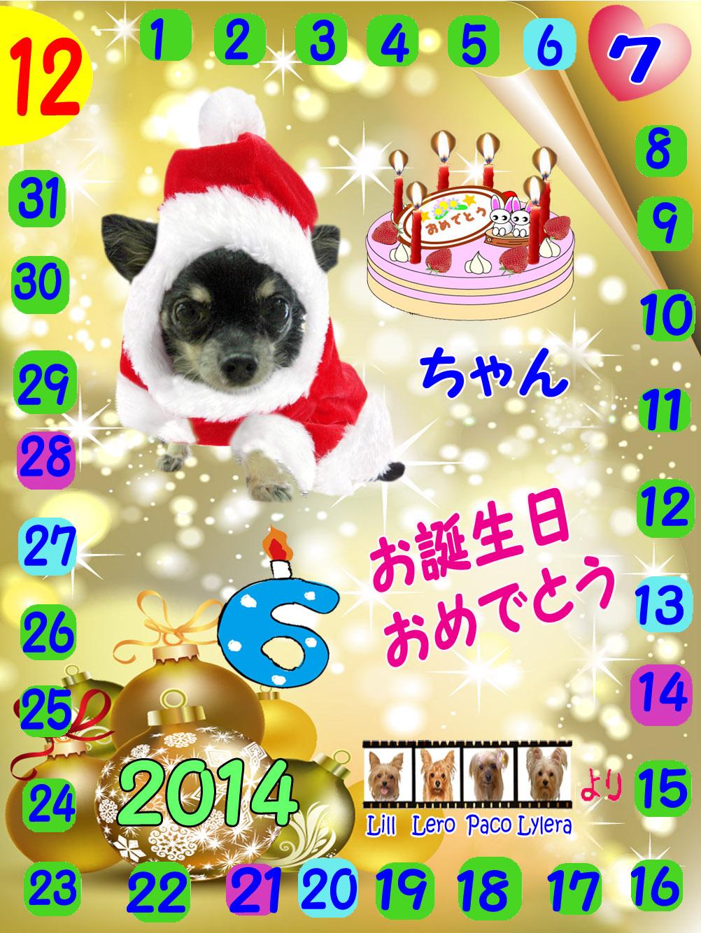 12-07-2014ミニーちゃん誕生日カード