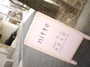nitte 001