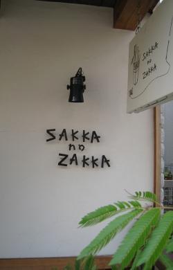 SAKKA noZAKKA