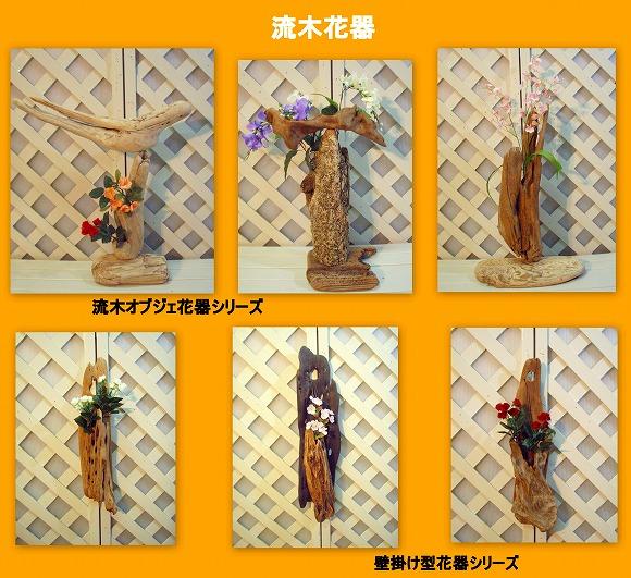 流木花器シリーズ