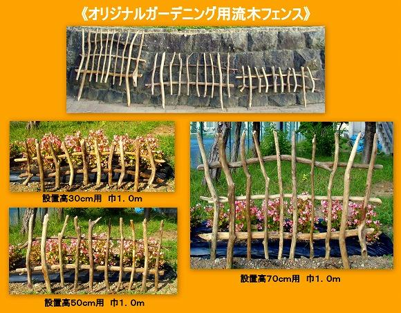 ガーデニング用オリジナル流木フェンス
