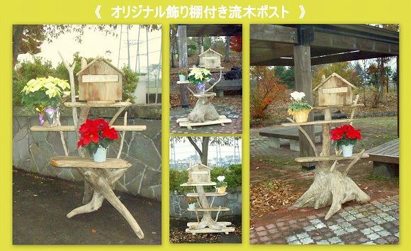 オリジナル飾り棚付流木ポスト