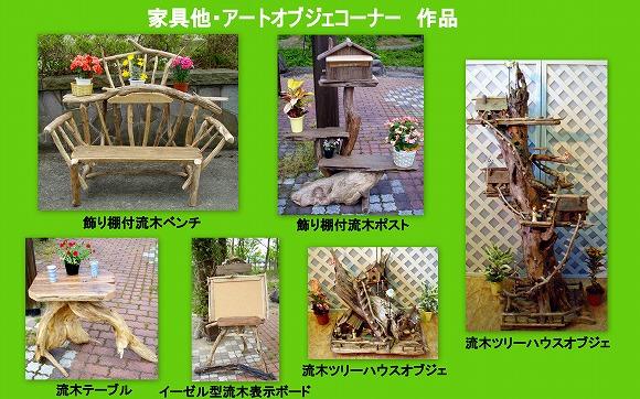 家具他・アートオブジェコーナー作品