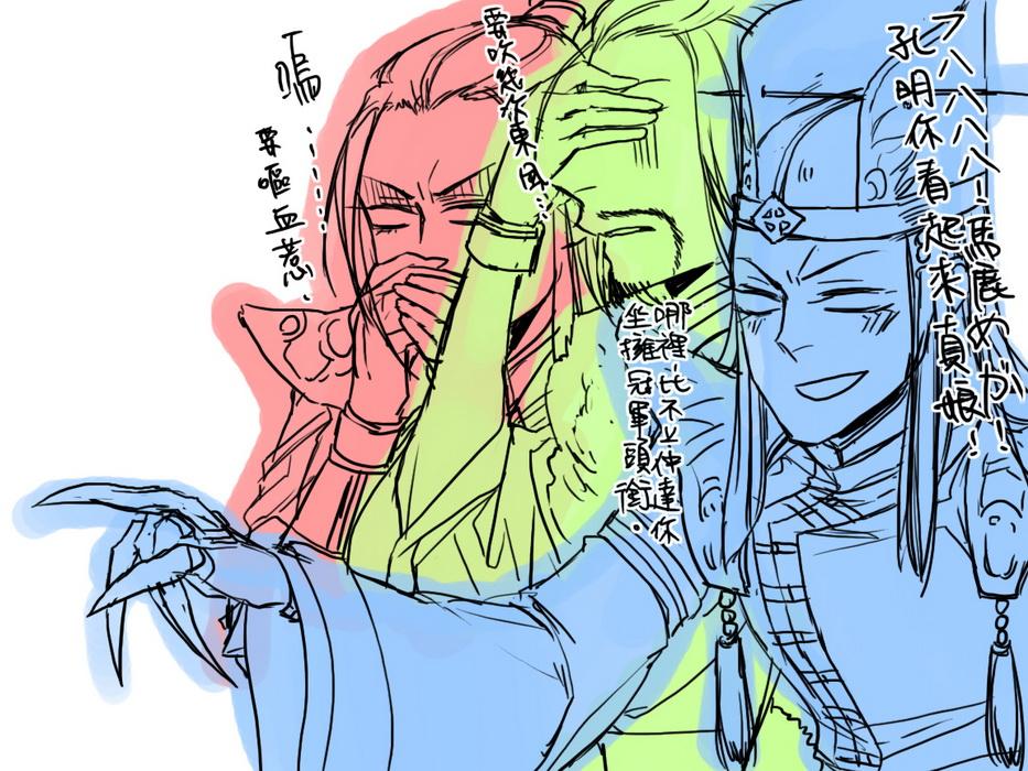 三軍師拷貝
