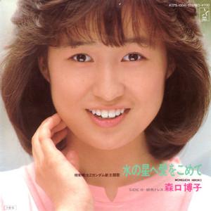HirokoMoriguchi