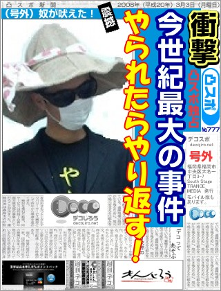 decojiro-20131203-221210.jpg