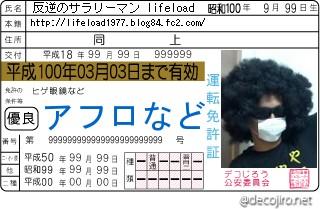 decojiro-20131203-221448.jpg