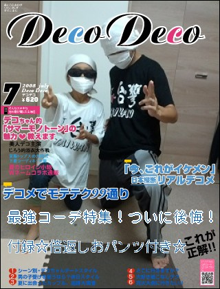decojiro-20131203-222130.jpg