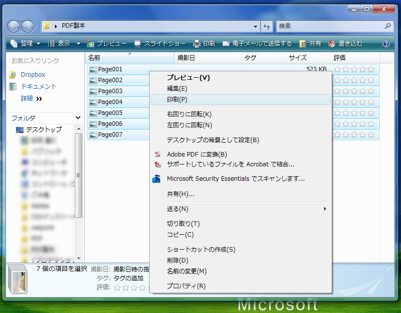 pdf 印刷 順番 フリーソフト