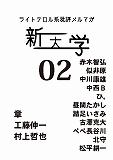 新大学02表紙2