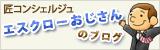 吉田さんブログ