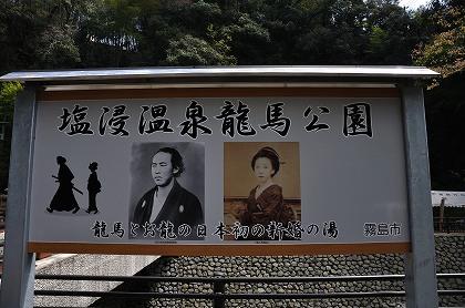坂本竜馬公園