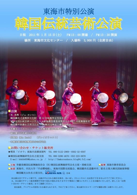 東海市特別公演2011年1月15日