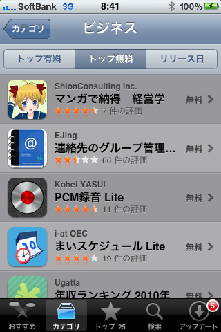 iPhoneアプリ1位