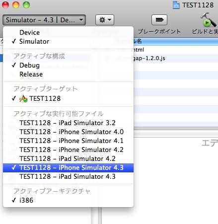 スクリーンショット(2011-11-27 19.42.01)