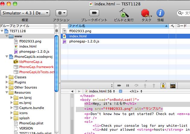 スクリーンショット(2011-12-10 11.43.34)