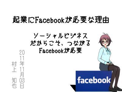 FacebookS1.jpg