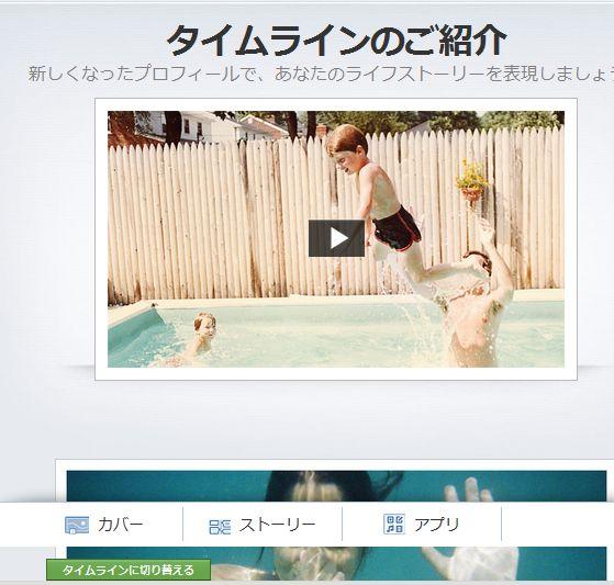 Facebooktimeline20111217-2.jpg