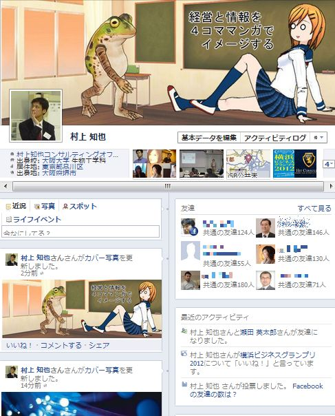 Facebooktimeline20111217_20111217154535.jpg