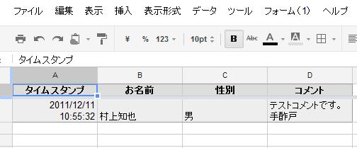 GoogleDoc04.png