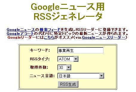 GooglenewsRSS.jpg
