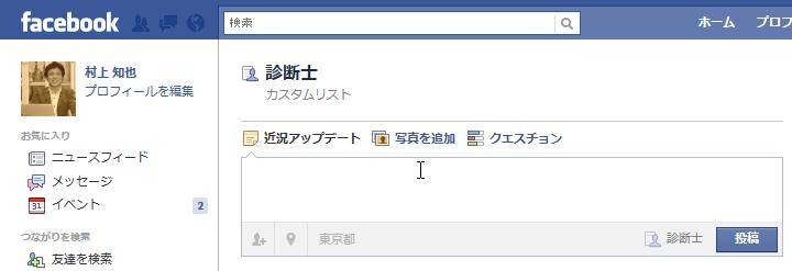 facebook-gazo003.png