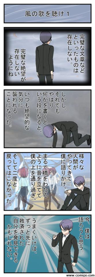 haruki0001.png