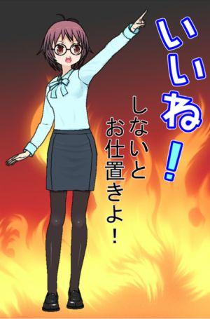 iineoshioki.jpg
