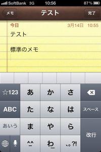 iphonememo.jpg