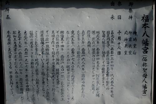20121216 福本八幡宮5-1