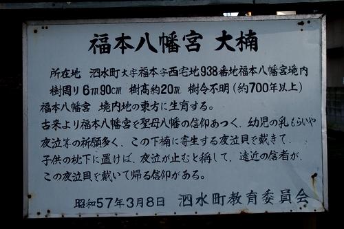 20121216 福本八幡宮9