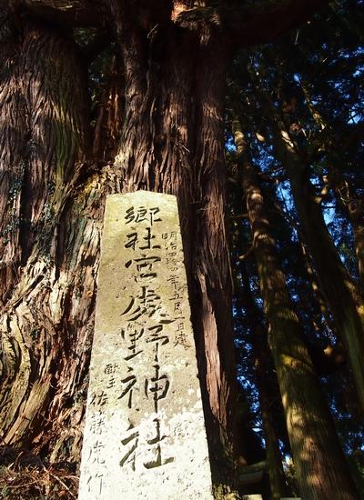 250112 宮處野神社5