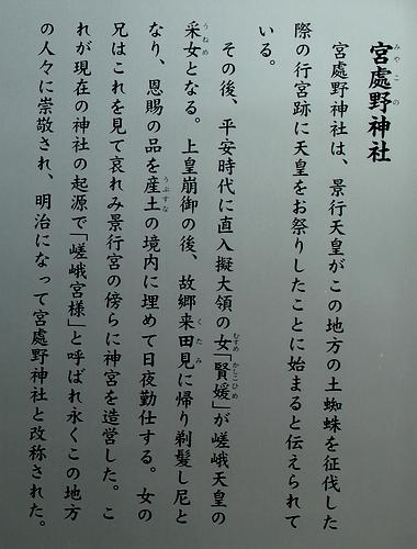 250112 宮處野神社3
