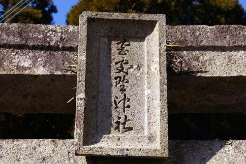250112 宮處野神社2