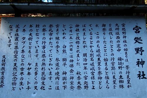250112 宮處野神社11